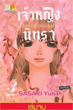 เจ้าหญิงนิทรา เรื่องรักดั่งความฝัน เล่ม 3 (เล่มจบ)