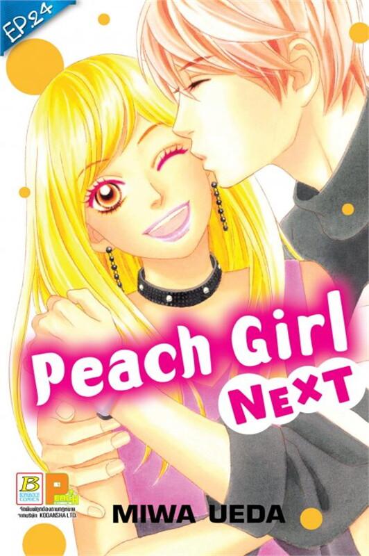 Peach girl next ตอน 24