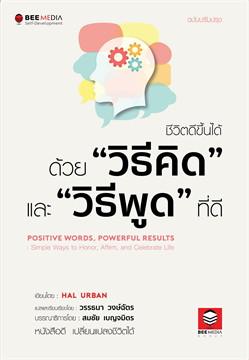 """ชีวิตดีขึ้นได้ ด้วย """"วิธีคิด"""" และ """"วิธีพูด"""" ที่ดี (ฉบับปรับปรุง)"""