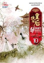 ฝูเหยาฮองเฮา หงสาเหนือราชัน เล่ม 10