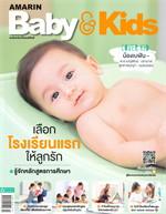 AMARIN BABY & KIDS ฉบับที่ 158 (น้องเบฬิน)