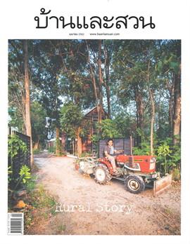 บ้านและสวน ฉบับที่ 512 (เม.ย. 2562)