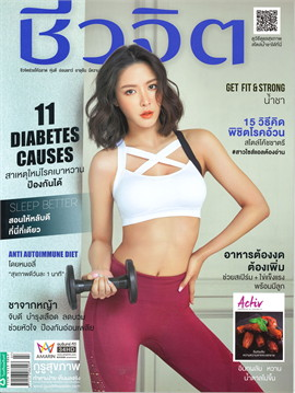 ชีวจิต ฉบับที่ 492 (1 เม.ย. 2562 น้ำชา)