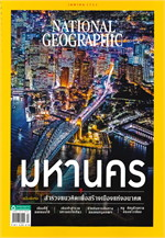 NATIONAL GEOGRAPHIC ฉบับที่ 213 (เม.ย 2562)