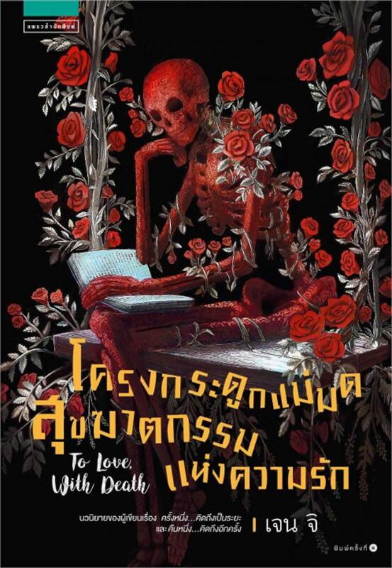 โครงกระดูกแม่มด สุขฆาตกรรมแห่งความรัก To Love With Death