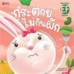 Big Book กระต่ายไม่กินผัก