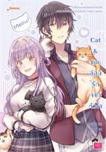 Cat & You อ้อนรักจากหัวใจ
