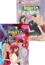 One Night Stand เล่ม 1-2 (2 เล่มจบ)