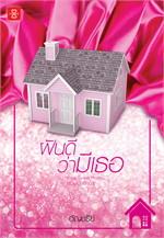 ฝันดีว่ามีเธอ : ชุด Home Sweet Home... หวานใจในเรือนรัก