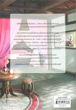 ยอดหญิงเทพสมุนไพร เล่ม 2