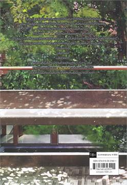 วิศวกรรมประสาท เล่ม 1-2 (2 เล่มจบ)