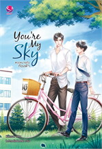 You're My Sky จุดหมายคือท้องฟ้า