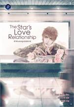 The Star's Love Relationship รักลับของซูเปอร์สตาร์