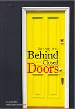 ปิด ประตู ตาย Behind Closed Doors