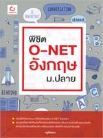 พิชิต O-NET อังกฤษ ม.ปลาย