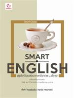 SMART ENGLISH สรุปเตรียมสอบภาษาอังกฤษ ม.ปลาย