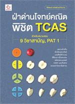 ฝ่าด่านโจทย์คณิต พิชิต TCAS
