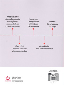 ตะลุยโจทย์สังคม 9 วิชาสามัญ (ฉบับ 5 วันทันสอบ)