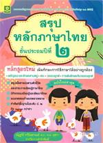 สรุปหลักภาษาไทย ชั้นประถมปีที่ 2