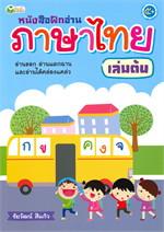 หนังสือฝึกอ่านภาษาไทย เล่มต้น