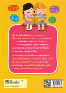 หนังสือฝึกอ่านภาษาไทย เล่มกลาง