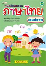หนังสือฝึกอ่านภาษาไทย เล่มปลาย
