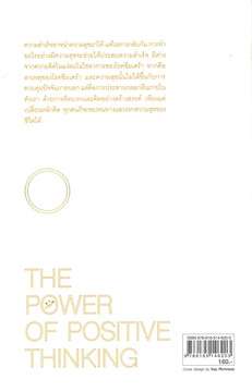 พลังแห่งการคิดบวก : The power of positive thinking