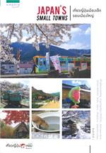 JAPAN'S SMALL TOWNS เที่ยวญี่ปุ่นเมืองเล็กรอบเมืองใหญ่