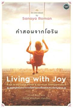 คำสอนจากโอริน Living with Joy