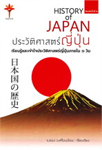 ประวัติศาสตร์ญี่ปุ่น HISTORY of JAPAN