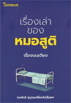เรื่องเล่าของหมอสูติ เรื่องบนเตียง