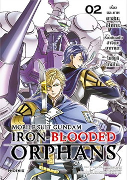 MOBILE SUIT GUNDAM IRON-BLOODED ORPHANS เล่ม 2 (Mg)