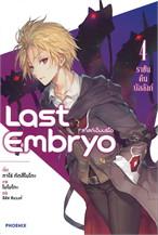 Last Embryo ลาสต์เอ็มบริโอ เล่ม 4 ตอน ราชาคืนบัลลังก์ (LN)