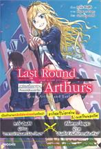Last Round Arthurs อาร์เธอร์ไม่เอาถ่านกับเมอร์ลินนอกรีต เล่ม 1 (LN)