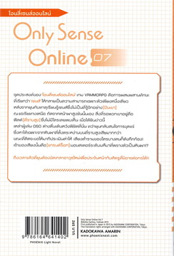 Only Sense Online โอนลี่เซนส์ออนไลน์ เล่ม 7 (LN)