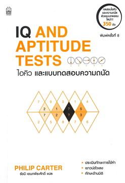 IQ And Aptitude Tests ไอคิวและแบบทดสอบความถนัด