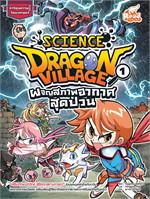 Dragon Village Science เล่ม 1 : ตอน ผจญสภาพอากาศสุดป่วน
