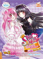 Idol Secret Shin & Minna วัยอลวน เพื่อนรักอลเวง ซีซั่น 2 เล่ม 2