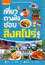 เที่ยวตามใจชอบ สิงคโปร์