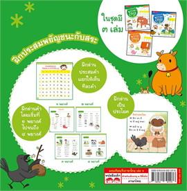 แบบเรียนเร็วภาษาไทย เล่ม ๑ : ฝึกประสมพยัญชนะกับสระ