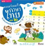 แบบเรียนเร็วภาษาไทย เล่ม ๒ : ฝึกผันวรรณยุกต์ อักษรกลาง สูง ต่ำ