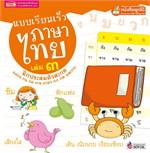 แบบเรียนเร็วภาษาไทย เล่ม ๓ : ฝึกประสมตัวสะกด แม่กง กน กม เกย เกอว กก กด และกบ