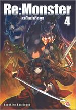 Re:Monster ราชันชาติอสูร เล่ม 4