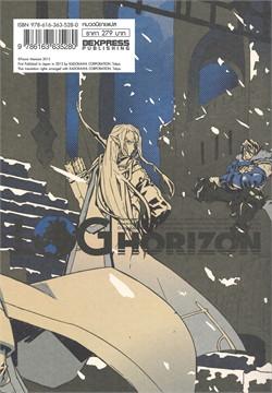 ล็อกฮอไรซอน เล่ม 7 ทองของคุนิเอะ (ฉบับนิยาย)