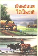 เขียนชนบทให้เป็นชาติ : กำเนิดมานุษยวิทยาไทยในยุคสงครามเย็น