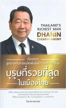 เรื่องของลูกชายคนขายเมล็ดพันธุ์ผัก ที่กลายมาเป็นบุรุษที่รวยที่สุดในเมืองไทย