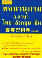 พจนานุกรม 3 ภาษา ไทย-อังกฤษ-จีน (ฉบับนักเรียน-นักศึกษา)