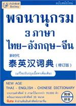 พจนานุกรม 3 ภาษา ไทย-อังกฤษ-จีน (ฉบับสมัยใหม่)