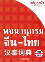พจนานุกรมจีน-ไทย ฉบับกระเป๋า