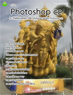 Photoshop cc 50 Workshop